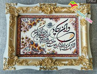 تابلو فرش آیه قرآنی